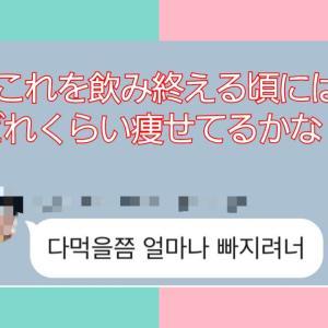 「飲むミツカン酢」にハマる韓国人