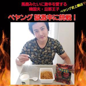 日本最凶の激辛麺を食べた韓国夫の反応【ペヤング 獄激辛】
