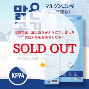 「12時間で3万枚完売!」最高品質KF94マスクの再販についてお知らせ