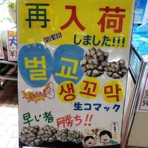日本で買えたまさかの韓国食材「コマク」@新大久保・イエスマート
