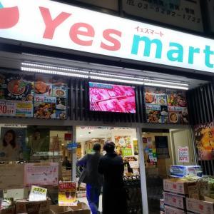 韓国旅行気分で毎日欠かせないものを買う!《2021年イエスマートレポ①》