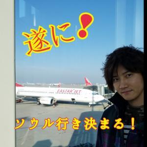 1年3ヵ月ぶりの一時帰国「日本から韓国への入国手配」