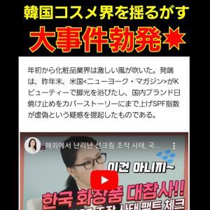 嘘だらけの韓国コスメ界!?「暴かれたUV指数の真実」