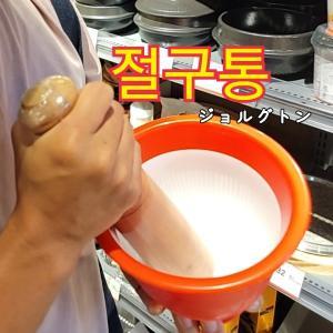 国内3店舗目の韓国マート【イルソイルソ】思いがけない韓国がいっぱい!
