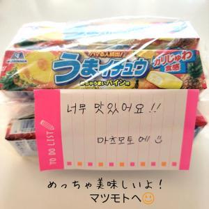 「日本の良さを届けたい」韓国人友に送ったアレコレ