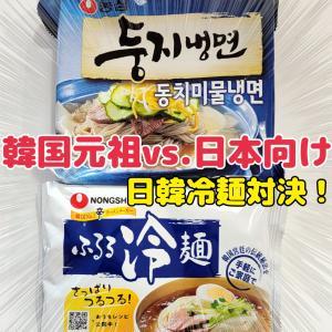 「韓国に逆輸入した方がいい」元祖と輸出用 日韓冷麺対決!ふるる冷麺vs.ドゥンジ冷麺