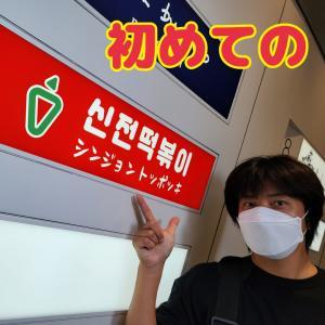 韓国3大トッポギの日本1号店【シンジョントッポッキ 池袋店】初入店!