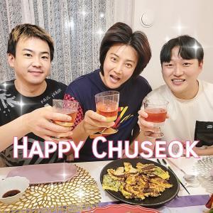 日韓夫婦と韓国チングのチュソク模様・2021年版