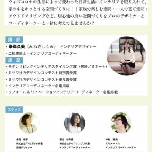 【インスタライブ開催07.29.夜8時〜インテリアデザイナーが語る...】