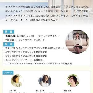 【本日Facebookライブ20:00〜21:30】