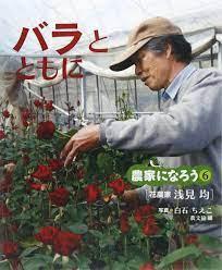 バラとともに🌹 農家になろう⑥『花農家 浅見 均』
