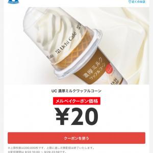 LAWSONの濃厚ソフトクリームがなんと20円♫