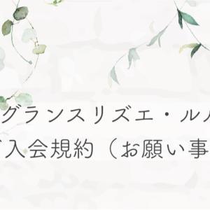 オンラインクラスルルの【ご注意事項】