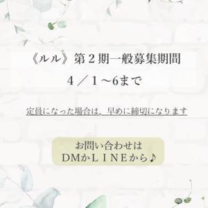 オンラインクラス第2期【ルル募集要項】