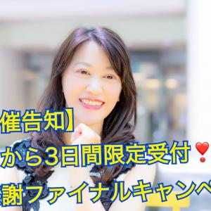 【開催告知】明日から3日間限定受付!大感謝ファイナルキャンペーン