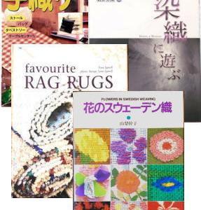 手織りの本たち