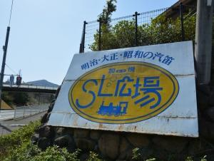 丹後 (13) 加悦SL広場 入場