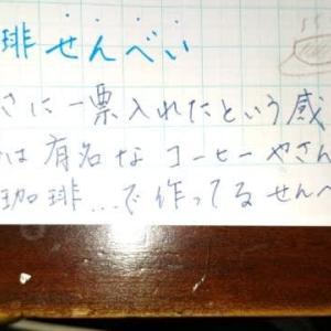 せんべい🍘だけどせんべいらしくない。  ⑦鳥取県