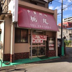 中華料理 栃尾(東葉勝田台)