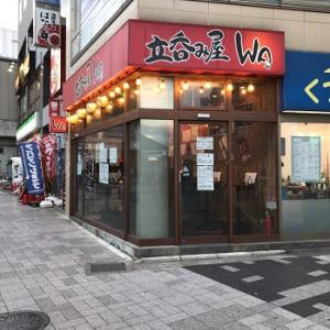 立呑み屋 Wa(浦和)