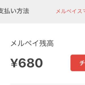 メルカリと500円玉