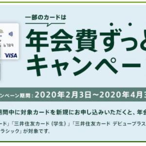 三井住友カード(VISA・MASTER)の作り方|申し込み手順を画像付きで解説!