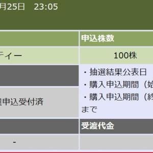 大和証券で「ジモティー」が当選しました。初値予想