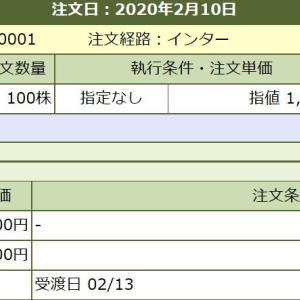 大和証券で当選していた「ジモティー」を売却しました