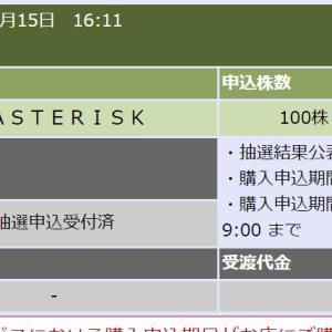 大和証券で「Sun Asterisk」が当選しました。初値予想