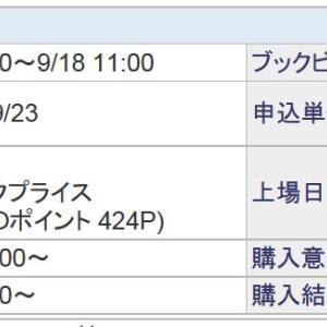 タスキのSBI証券IPOポイントボーダー