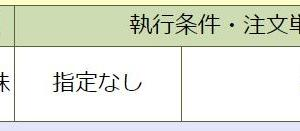 大和証券で当選していた「テスホールディングス」を売却しました