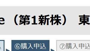 東海東京証券で「BlueMeme」が当選しました。初値予想