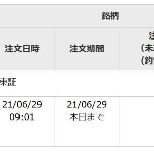 東海東京証券で当選していた「BlueMeme」を売却しました。セカンダリーも