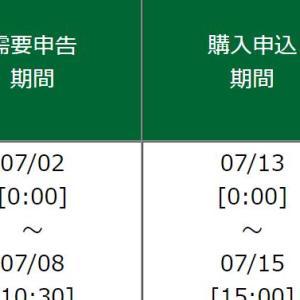 松井証券で「アシロ」が補欠当選しました