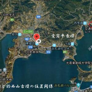 愛宕平古墳(浜松市)(静岡県)(後期)■Atagohira Tumulus(Shizuoka Pref.)