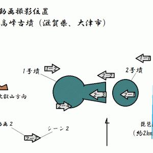 高峰古墳(大津市)(滋賀県)(中期)Takamine Tumulus (Shiga Pref.)