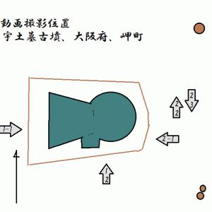 宇土墓古墳(淡輪ニサンザイ古墳)(岬町)(大阪府)(中期)Udohaka Tumulus (Oosaka Pref.)