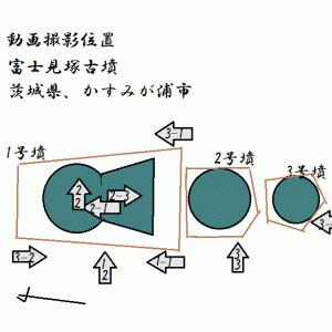 富士見塚古墳(かすみがうら市)(茨城県)(後期)Fujimizuka Tumulus (Ibaraki Pref.)