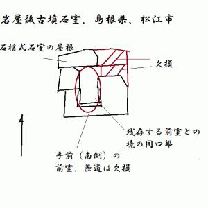 岩屋後古墳(松江市)(島根県)(後期)■Iwayaato Tumulus (Shimane Pref.)