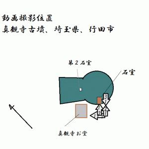 小見(おみ)真観寺古墳(行田市)(埼玉県))(後期)■Omishinkanji Tumulus (Saitma Pref.)