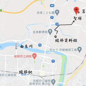 菖蒲塚(あやめ塚)古墳(綾部市)(京都府)(中期)Ayamezuka Tumulus,Kyoto Pref.
