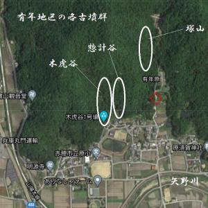 惣計谷(そうけだに)3号墳(赤穂市)(兵庫県)Soukedani No.3 Tumulus,Hyogo Pref.