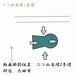 二ツ山古墳2号墳(太田市)(群馬県)(後期)Futatsuyama Tumulus No.2、Gunma Pref.