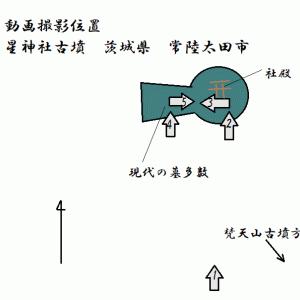 星神社古墳(常陸太田市)(茨城県)(前期)Hoshijinjya Tumulus,Ibraki Pref.