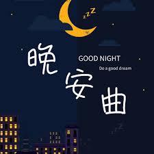 晚安曲(おやすみの歌)