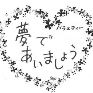 追悼坂本スミ子「夢で逢いましょう:在夢中相逢吧」