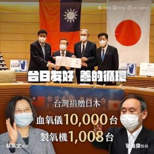 親愛的台灣朋友(台湾の皆さまへ):日本國内閣總理大臣菅義偉話語