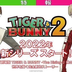 【海外の反応】アニメ『TIGER & BUNNY 2』2022年に新シリーズ開始!「ないものだと思ってたから、このニュースは嬉しい。」