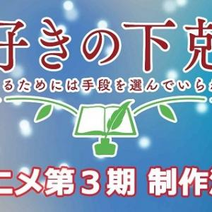 【海外の反応】TVアニメ『本好きの下剋上』TVシリーズ3期の制作が決定!「目が覚めるような素晴らしいニュース!またマインに会えると分かって本当に嬉しい」