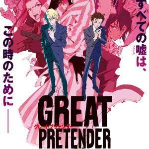 【海外の反応】『GREAT PRETENDER』新シーズンの新キービジュアルを公開!「個人的に今年ナンバー1のアニメ。最終章も楽しみにしている。」